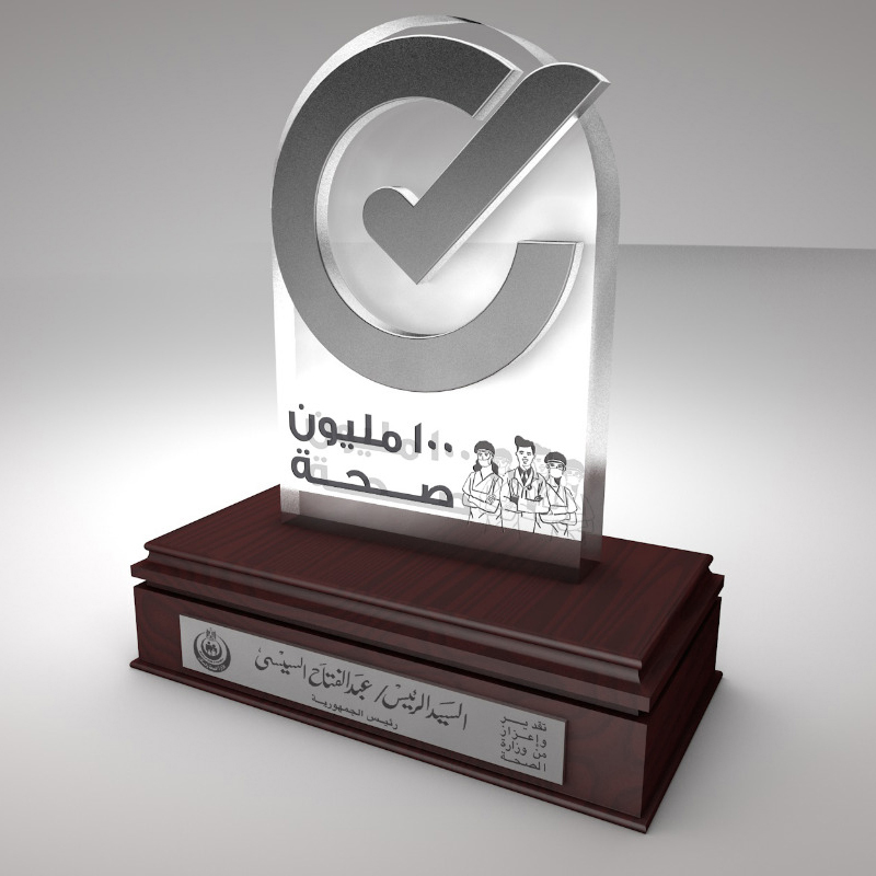Ministry-of-Health-trophy-Thumb